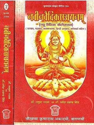 नवीनवैदिकसंचयनम (संस्कृत एवं हिंदी अनुवाद)- New Vedic Selection (Set of 2 Volumes)