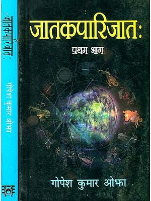जातकपारिजतः Jatak Parijat (Set of 2 Volumes)