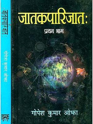 जातकपारिजतः Jatak Parijat (Set of 2 Volumes)