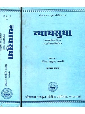 न्यायसुधा Nyaya Sudha: A Commentary on the Tantravarttika (Set of 2 Volumes)