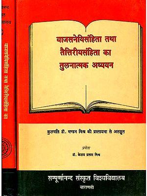 वाजसनेयिसंहिता तथा तैत्तिरीयसंहिता का तुलनात्मक अध्ययन: A Comparative Study of the Vajasneyi Samhita and the Taittriya Samhita (Set of 2 Volumes)