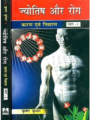 ज्योतिष और रोग (कारण और निवारण): Astrology and Diseases (Set of 2 Volumes)
