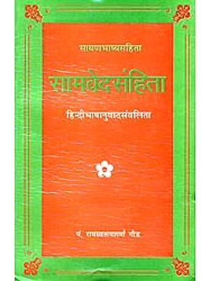 सामवेदसंहिता (संस्कृत एवं हिंदी अनुवाद)- The Samaveda with the Commentary of Sayana