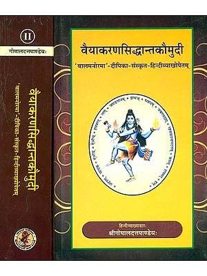 वैयाकरणसिद्धान्तकौमुदी (संस्कृत एवं हिंदी अनुवाद)- Vaiyakaran Siddhant Kaumudi (Set of 2 Volumes)