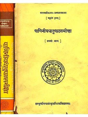 पाणिनीयधातुपाठसमीक्षा: Paniniya Dhatupatha Samiksa (Set of 2 Volumes) (A Old And Rare Book)