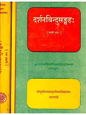 दर्शनबिन्दुसङ्ग्रह: Darshan Bindu Sangraha (Gopinath Kviraj Granthamala) (Set of 2 Volumes)