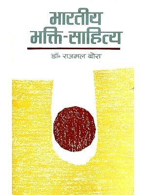 भारतीय भक्ति साहित्य: Indian Bhakti Literature