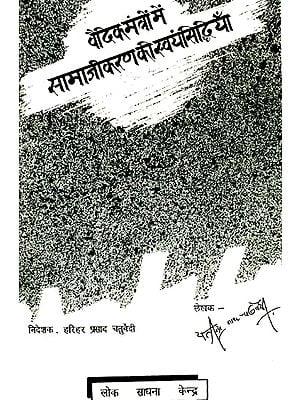 वैदिक मंत्रों में समाजीकरण की स्वयं सिद्धियाँ: Socialism in the Vedic Mantras  (A Rare Book)