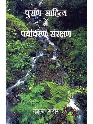 पुराण साहित्य में पर्यावरण संरक्षण: Environment Protection in the Puranas
