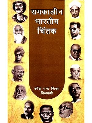 समकालीन भारतीय चिंतक: Thinkers of Modern India