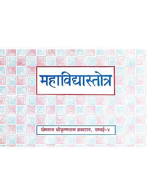 महाविद्द्यास्तोत्र: Mahavidya Stotra