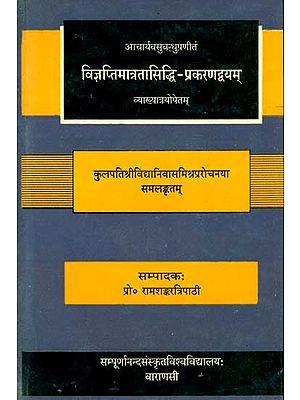 विज्ञप्तिमात्रतासिद्धि प्रकरणद्व्यम्: Vijnaptimatratasiddhih of Acharya Vasubandu (An Old Book)