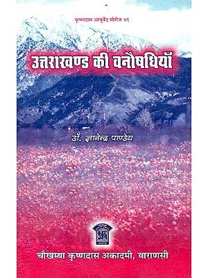 उत्तराखण्ड की वनौषधियाँ: Forest Herbs of Uttarakhand