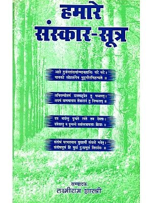 हमारे संस्कार सूत्र (संस्कृत एवं हिंदी अनुवाद): Our Values- Quotations from Sanskrit Literature