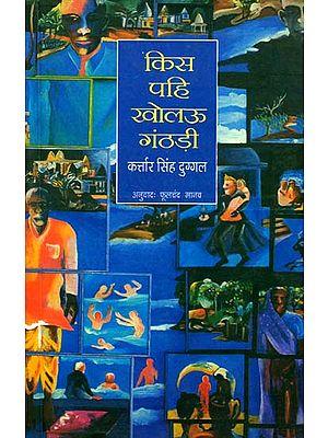 किस पहि खोलऊ गंठड़ी: Autobiography of Kartar Singh Duggal
