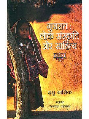 गुजरात लोक संस्कृति और साहित्य: Gujarat- Folk Culture and Literature