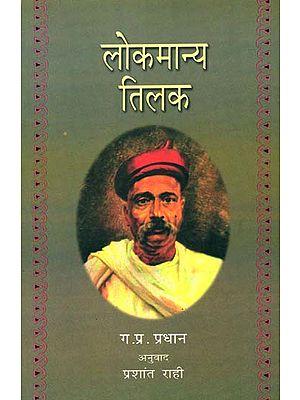 लोकमान्य तिलक: Lokmanya Tilak