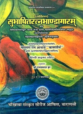 सुभाषितरत्नभाण्डागारम (संस्कृत एवं हिंदी अनुवाद)- Subhashit Ratna Bhandagaram: Book of Sanskrit Quotations