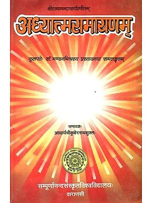 अध्यात्मरामायणम्: Adhyatma Ramayana of Sri Ramananda Acharya