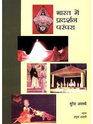 भारत में प्रदर्शन परंपरा: Tradition of Performing Arts in India