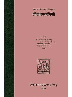 लीलारसतरंगिणी: Lila Rasa Tarangini (A Rare Book)