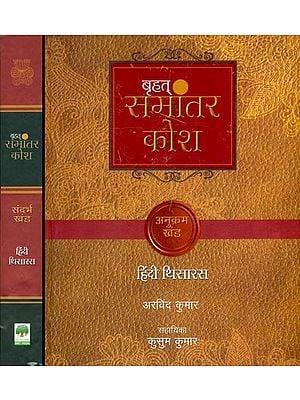 बृहत् समांतर कोश: Hindi Thesaurus (Two Big Volumes)