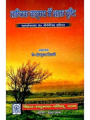 तान्त्रिक वाङ्ग्मय में शाक्त दृष्टि: The Sakta Doctrine in Tantric Literature
