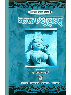 कामसूत्रम्: Kamasutra with Translation of the Jayamangala Commentary - The Best Ever Edition of the Text