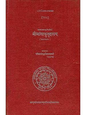 मीमांसाकुतूहलम्: Mimamsa Kutuhalam of Kamalakara Bhatta