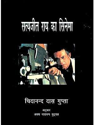 सत्यजीत राय का सिनेमा: The Cinema of Satyajit Ray