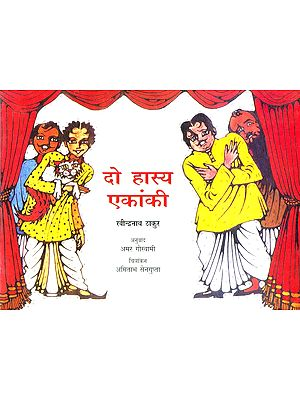 दो हास्य एकांकी: Two Humorous One Act Plays (Picture Book)