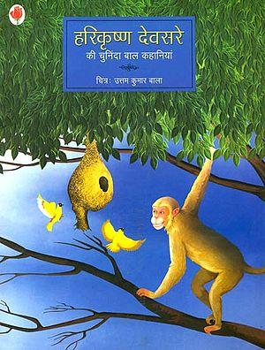 हरिकृष्ण देवसरे की चुनिंदा बाल कहानियां: Selected Stories of Harikrishna Devsare
