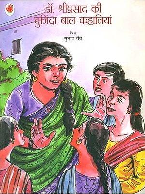 डॉ. श्रीप्रसाद की चुनिंदा बाल कहानियां: Selected Stories of Dr. Shriprasad for Children