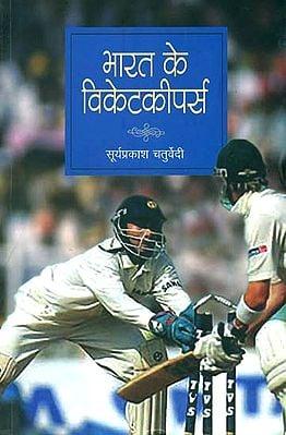 भारत के विकेटकीपर्स: Indian Wicketkeepers