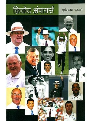 क्रिकेट अंपायर्स: Cricket Umpires