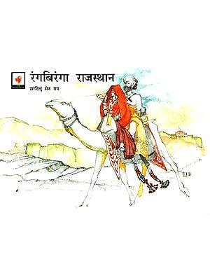 रंगबिरंगा राजस्थान: Colourful Rajasthan (Picture Book)