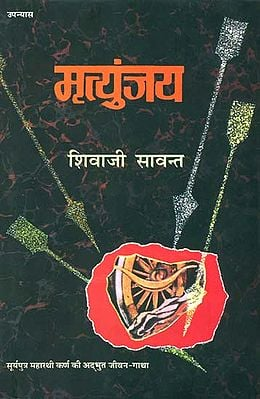 मृत्युंजय: Mrityunjaya- A Novel Based on the life of Karna