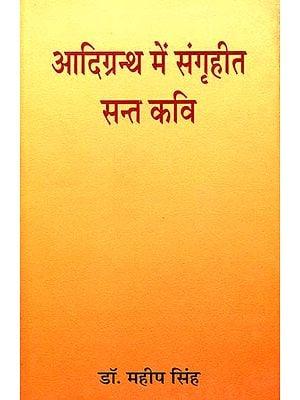 आदिग्रन्थ में संगृहीत सन्त कवि: Saint Poets in The Guru Granth Sahib