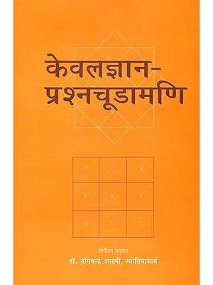केवलज्ञान प्रश्नचूडामणि: Kevaljnana Prashna Chudamani