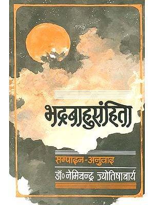 भद्रबाहुसंहिता: Bhadrabahu Samhita (An Ancient Treatise on Phalit Jyotish)