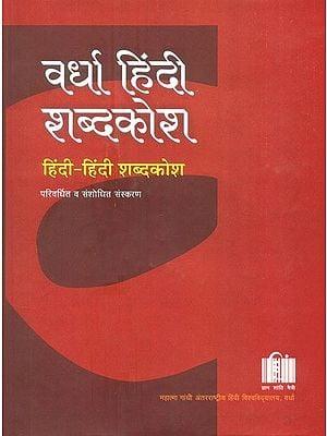 वर्धा हिंदी शब्दकोश: Vardha Hindi to Hindi Dictionary