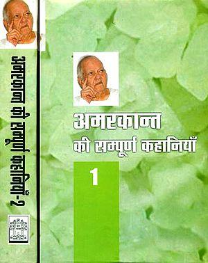 अमरकान्त की सम्पूर्ण कहानियाँ: Complete Stories of Amarkant (Set of 2 Volumes)