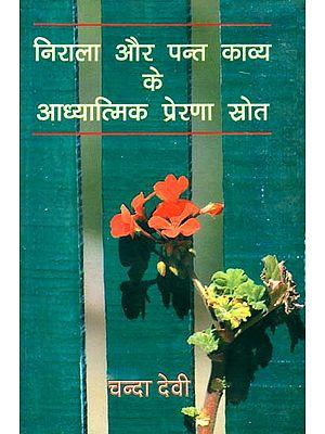 निराला और पन्त काव्य के आध्यात्मिक प्रेरणा स्त्रोत: Sources of Spiritual Inspiration in The Poetry of Nirala and Pant