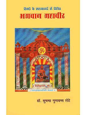 हिन्दी के महाकाव्यों में चित्रित भगवान महावीर: Images of Bhagawan Mahavir in Hindi Poetry