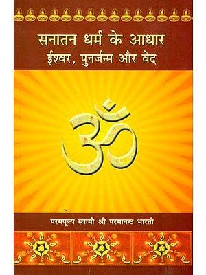 सनातन धर्म के आधार: ईश्वर पुनर्जन्म और वेद - The Foundations of Dharma God, Rebirth and The Vedas