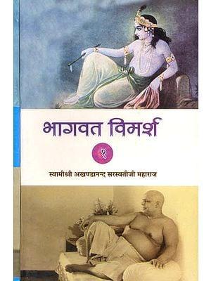 भागवत विमर्श: Bhagavat Vimarsh (Set of 2 Volumes)