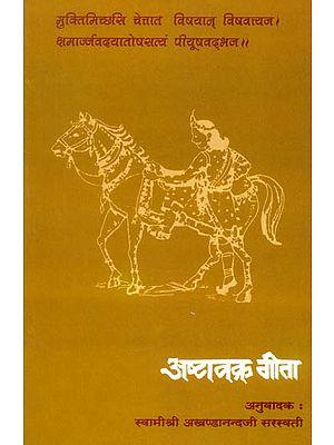अष्टावक्र गीता: Ashtavakra Gita Translation by Swami Akhandananda Saraswati
