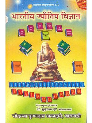 भारतीय ज्यौतिष विज्ञान: Science of Indian Astrology