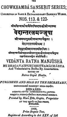 वेदान्तरत्नमञ्जूषा: Vedanta Ratna Manjusha By Bhagavatpurushottamacharya