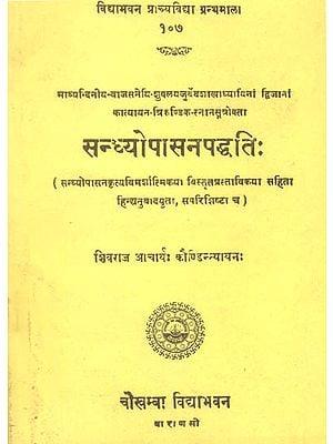 सन्ध्योपासनपध्दति: Sandhya Upasana Paddhati (How to Perform Sandhya)